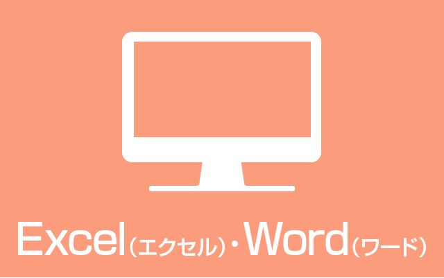 Excel・Word